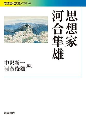 思想家 河合隼雄 (岩波現代文庫)