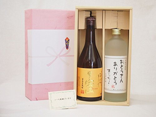 夏の贈り物お中元 感謝の贈り物ボックス 芋焼酎 2本セット(西酒造 富乃宝山 芋 720ml おとうさんありがとう 芋 720ml)