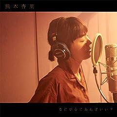 熊木杏里「雪〜二人の道〜」のCDジャケット