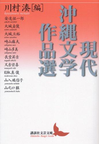 現代沖縄文学作品選 (講談社文芸文庫)の詳細を見る