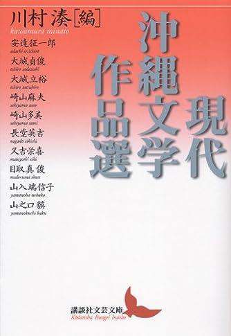 現代沖縄文学作品選 (講談社文芸文庫)