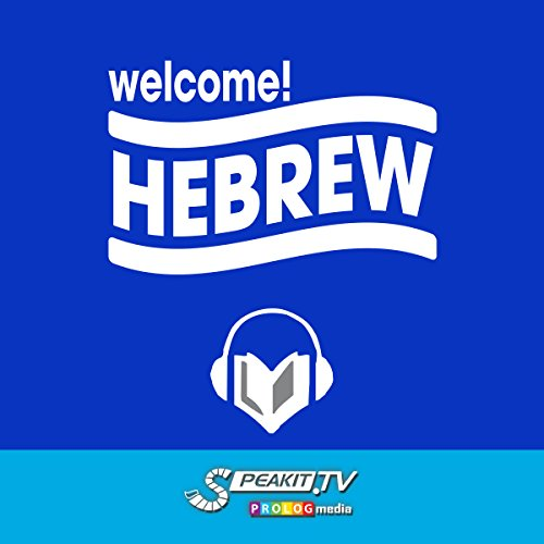 Welcome to Hebrew | Prolog.co.il (3421): A Complete Self-Study Course for Learning Hebrew audiobook cover art