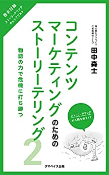 [田中森士]のコンテンツマーケティングのためのストーリーテリング2:物語の力で危機に打ち勝つ