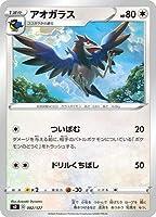 ポケモンカードゲーム PK-SD-082 アオガラス