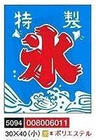 吊り下げ旗[008006011]特製・氷(水色)50×65cm