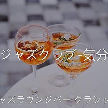 ジャズクラブ-気分