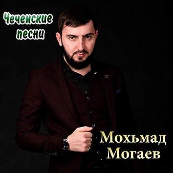 Чеченские песни
