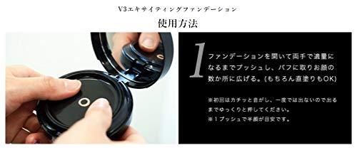 スピケアV3ファンデーションSPICAREV3エキサイティングファンデーション【シリアルナンバー付き正規保証品】15g
