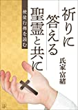 With the Holy Spirit answering prayers Read Acts of the Apostles (Japanese Edition)
