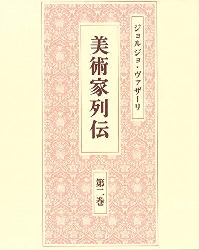 ジョルジョ・ヴァザーリ 美術家列伝〈第2巻〉の詳細を見る