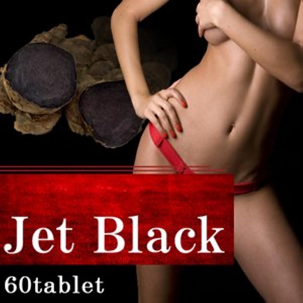 慢欠如活性化Jet Black(ジェットブラック)