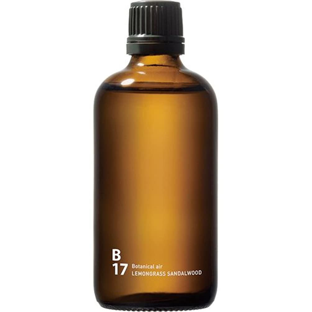 速報区画請うB17 LEMONGRASS SANDALWOOD piezo aroma oil 100ml