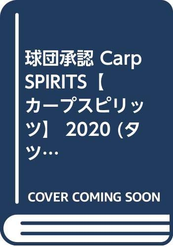 Carp SPIRITS カープスピリッツ 2020