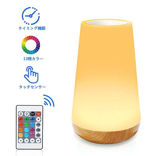 Zotonale LEDナイトライト タッチセンサー カラー切り替える タイミング機能 輝度調整可能 USB充電式 ベッドサイドランプ・授乳ライト・常夜灯・ 読書ライト 木目調 リモコン付き