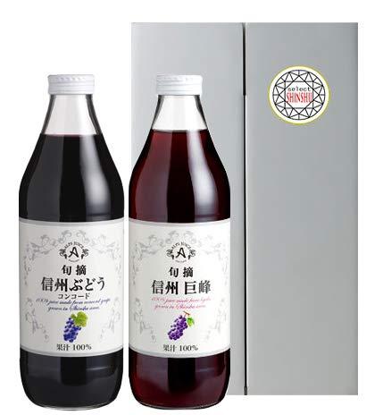 アルプス ストレート果汁100% 信州ぶどうジュース 巨峰・コンコード 1000ml 2本セット 箱入 飲み比べ