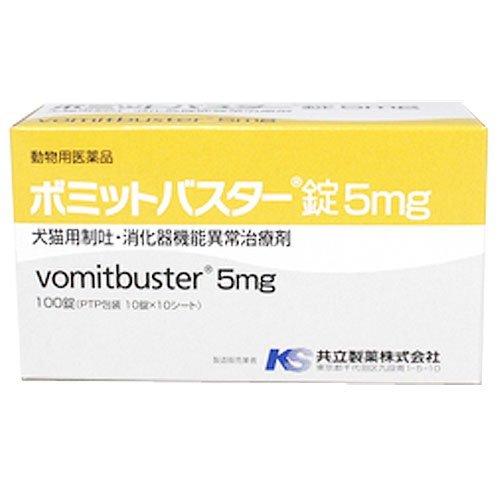 【動物用医薬品】共立製薬 ボミットバスター錠 5mg 100錠