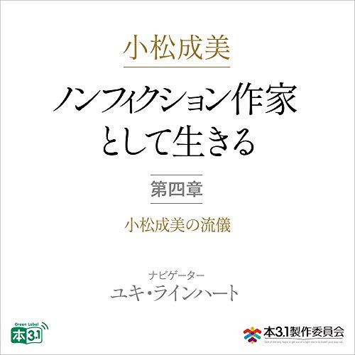 小松成美「ノンフィクション作家として生きる」分冊版 第四章:小松成美の流儀: 取材対象との距離の取り方、取材・対話作法、情報整理術