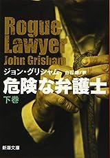 危険な弁護士 (下) (新潮文庫)
