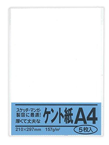 菅公工業『ケント紙 A4』