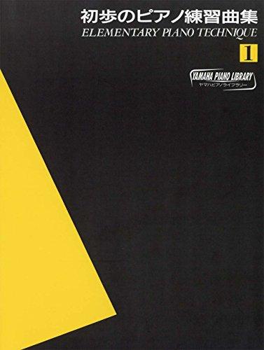 ヤマハピアノライブラリー 初歩のピアノ練習曲集1