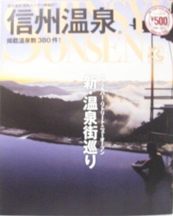 ガイドのとら 信州温泉 露天風呂・図解入りで一挙紹介! (ガイドのとら)