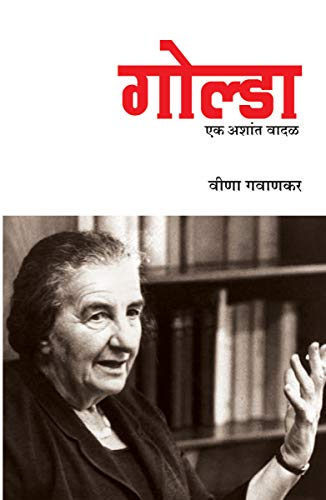 Golda: Ek Ashant Vadal (Marathi Edition)