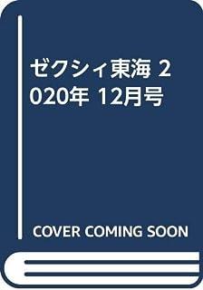 ゼクシィ東海 2020年 12月号 【特別付録】くまのプーさんお掃除ハンディーモップ
