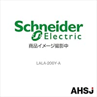 シュナイダーエレクトリック LALA-200Y-A スーパーライト (旧アロー) SN-