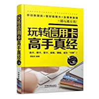 Fun credit card master Scriptures(Chinese Edition)