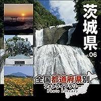 全国都道府県別フォトライブラリー Vol.06 茨城県