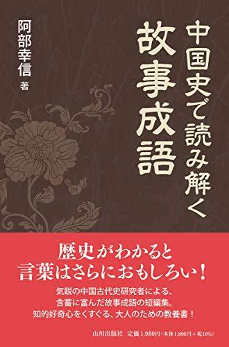 中国史で読み解く故事成語