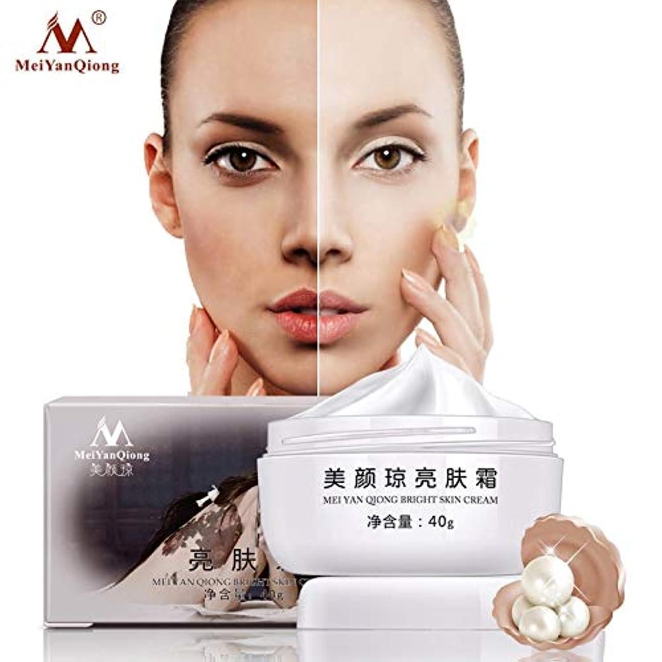 淡いぎこちない認可Meiyanqiongフェイスケアクリームダークスポットリムーバーライトニングクリームダークケアアンチそばかす寧クリーム