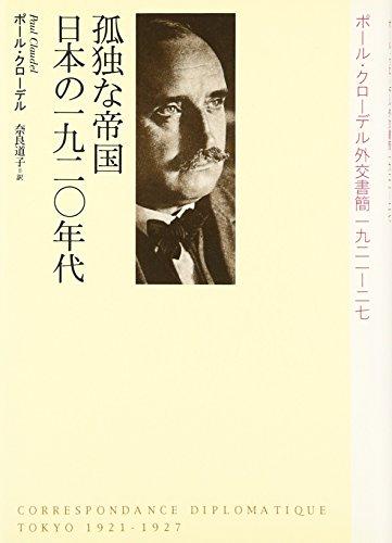 孤独な帝国 日本の1920年代―ポール・クローデル外交書簡1921‐27