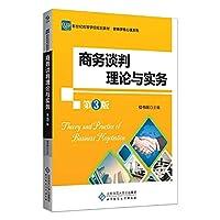 商务谈判理论与实务(第3版)