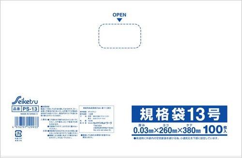 セイケツネットワーク セイケツパック 規格袋13号 透明 100枚X30パック
