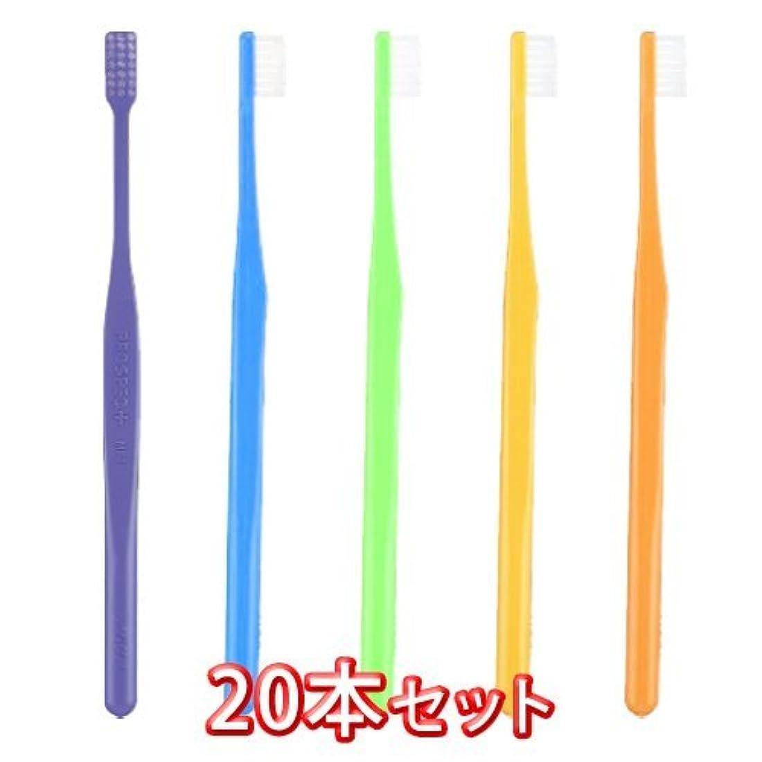 脆い望まない受信機プロスペック プラス ミニ歯ブラシ 20本入