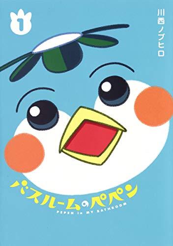 バスルームのペペン 1 (ヤングジャンプコミックス)