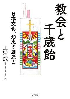 教会と千歳飴: 日本文化、知恵の創造力