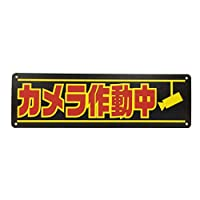 「カメラ作動中」看板 サイズ横46cm 縦14cm 不審者撃退などに (黒)