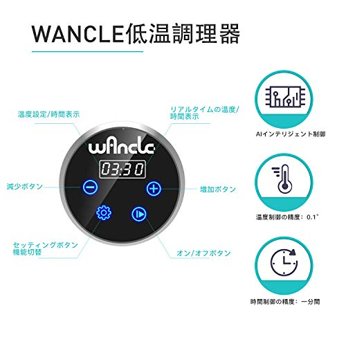 低温調理器 Wancle 低温調理 スロークッカー IPX7防水 日本語取扱説明書 1100W 真空調理器Sous vide 超静か