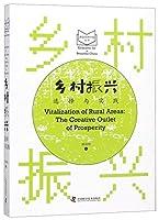 乡村振兴 选择与实践/建设美丽中国丛书