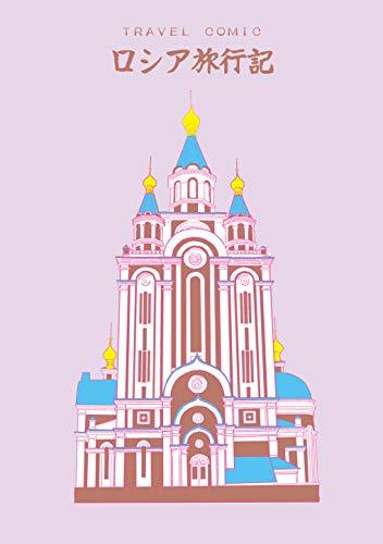 ロシア旅行記