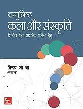 Vastunishth Kala Aur Sanskriti   Civil Seva Prarambhik Pariksha Hetu (Hindi Edition)