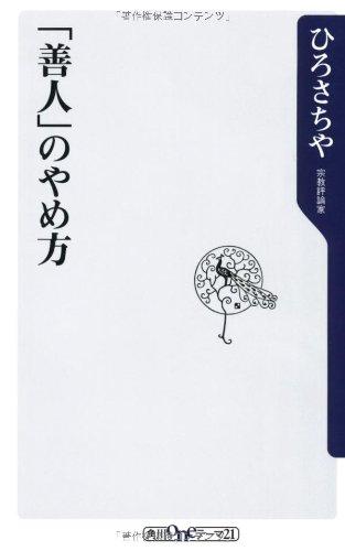 「善人」のやめ方 (oneテーマ21)
