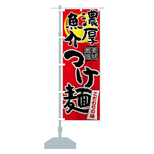濃厚魚介つけ麺 のぼり旗(レギュラー60x180cm 左チチ 標準)