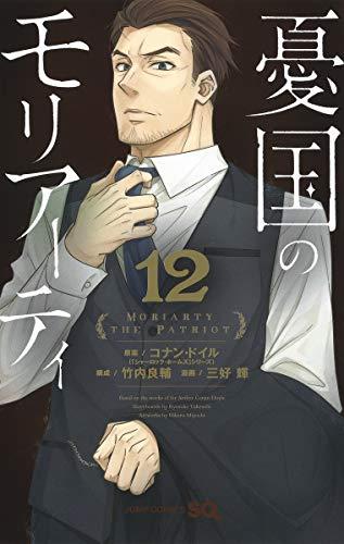 憂国のモリアーティ 12 (ジャンプコミックス)