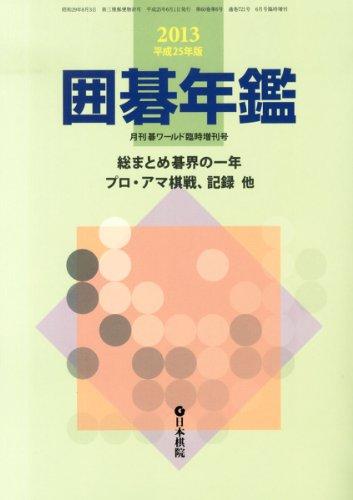囲碁年鑑2013 2013年 06月号 [雑誌]