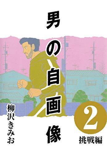 男の自画像 (2) 挑戦編