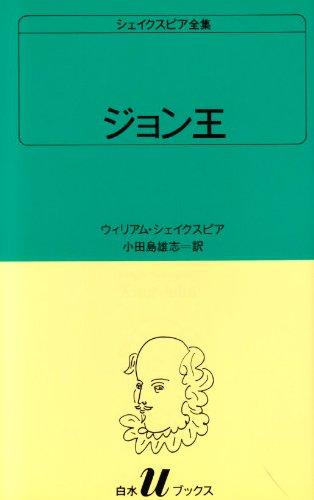 ジョン王 (白水Uブックス (13))