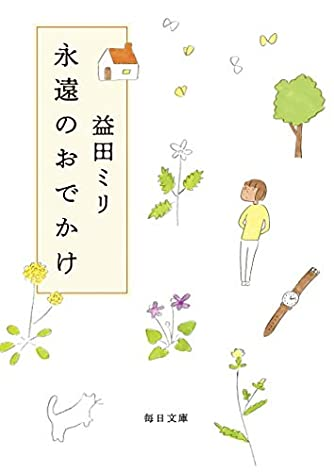 永遠のおでかけ(毎日文庫)
